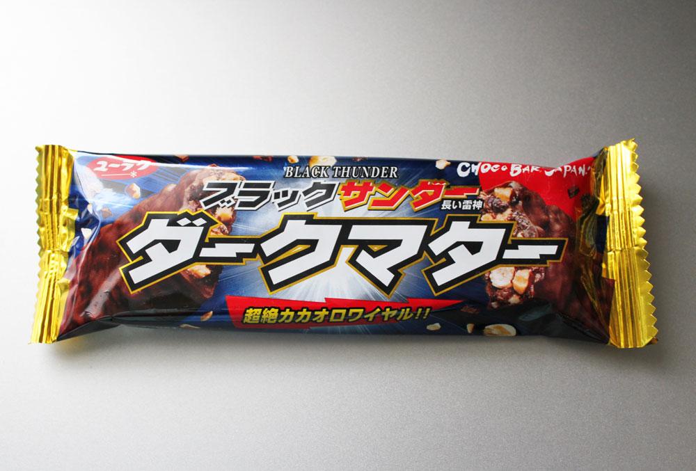 ブラックサンダー・ダークマター