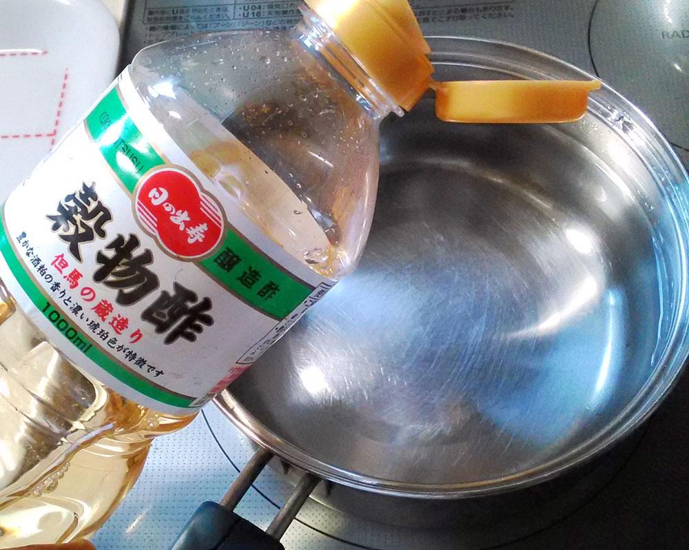 酢を入れた水を火にかける