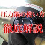 圧力鍋の使い方徹底解説