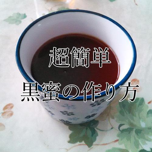 黒蜜の作り方