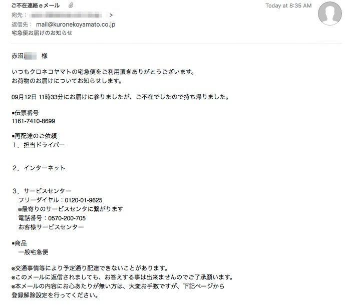 クロネコヤマトを名乗る者からのメール