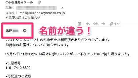 メールに書かれた名前が違う