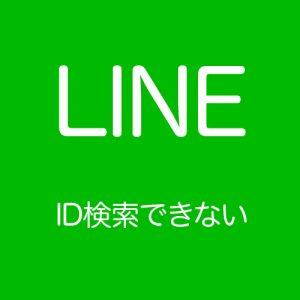 LINEのID検索ができない場合