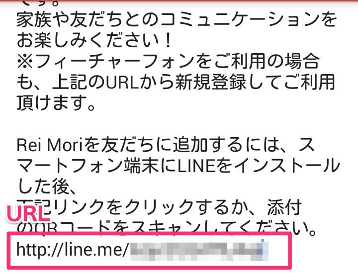 招待URL