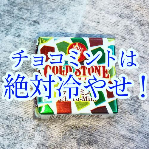 1個40円!高級チロルチョコ・コールドストーンチョコミントは冷やして食べろ! | 人生は宇宙だ!