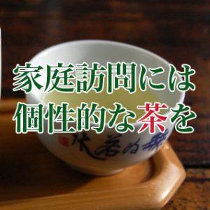 家庭訪問には個性的な茶を