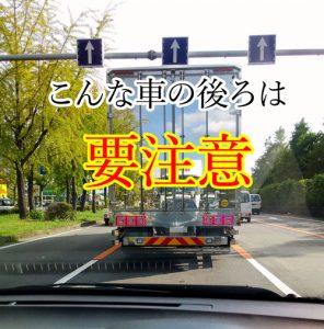 後ろを走る場合に注意すべき車