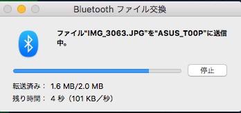 Macから見たファイルの転送画面