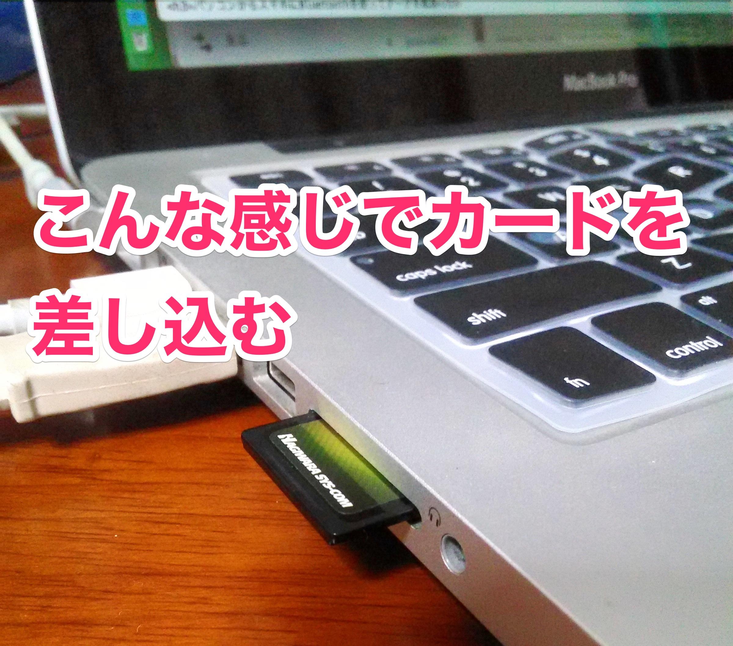 SDカードをMacに差し込む