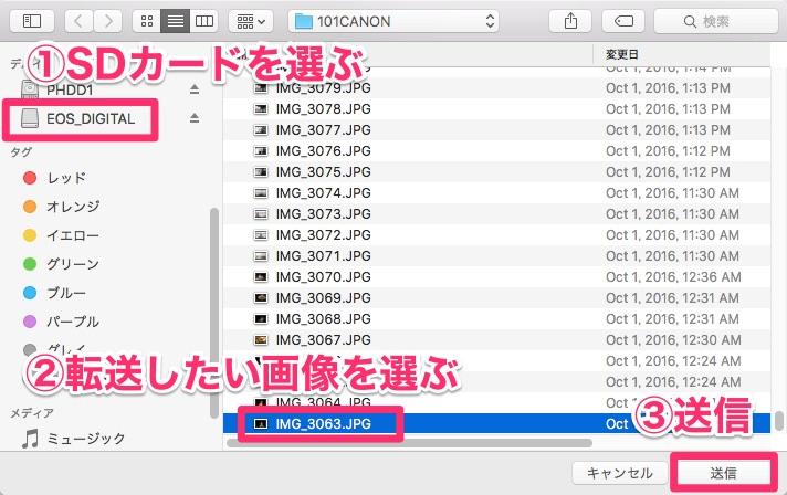 SDカードの選択、転送したい画像の選択、送信ボタンの順に操作する