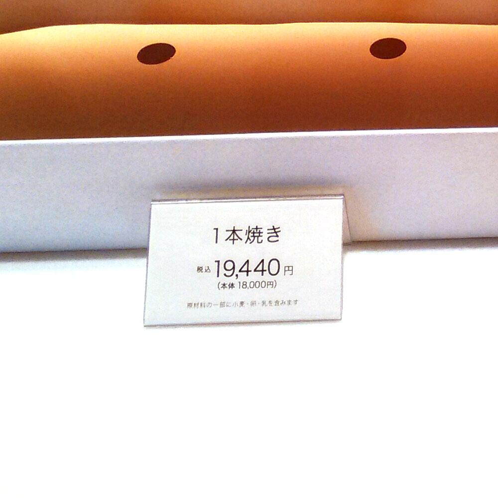19440円のバームクーヘン1本焼き