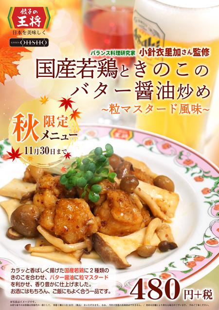 国産若鶏ときのこのバター醤油炒め 〜粒マスタード風味〜