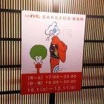SakezosBar3.jpg