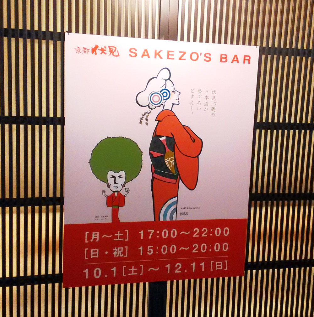 SAKEZO'S BAR