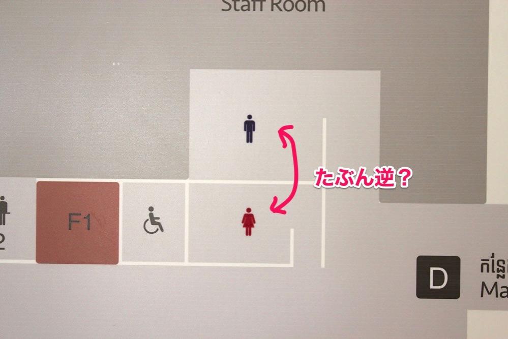 男性トイレと女性トイレが逆になっている