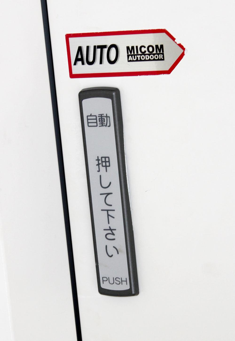 日本製の自動ドア