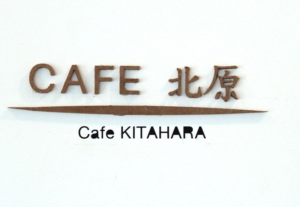 CAFE北原