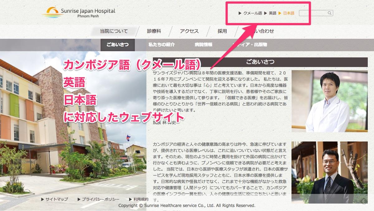 3カ国語に対応したウェブサイト