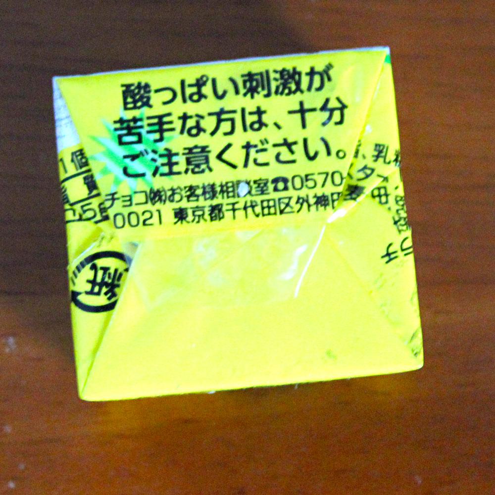 チロルチョコ・ウルトラレモンの注意書き