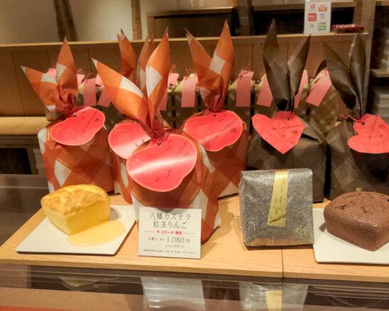 八幡カステラ(紅玉りんご)