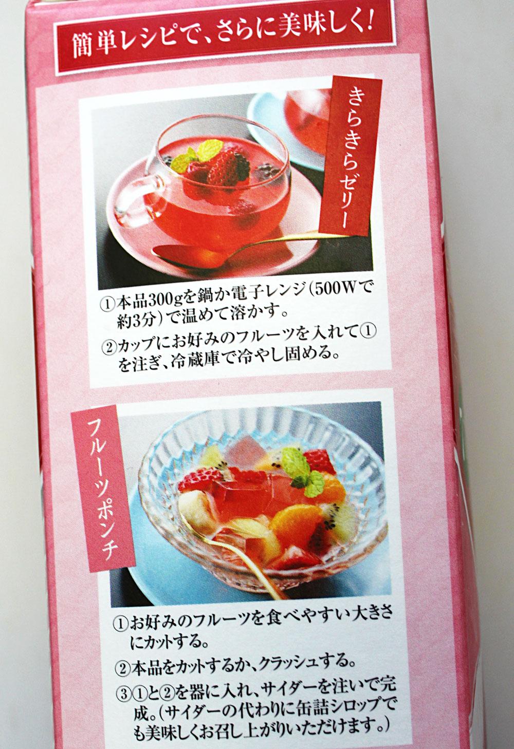 アセロラゼリーのアレンジレシピ