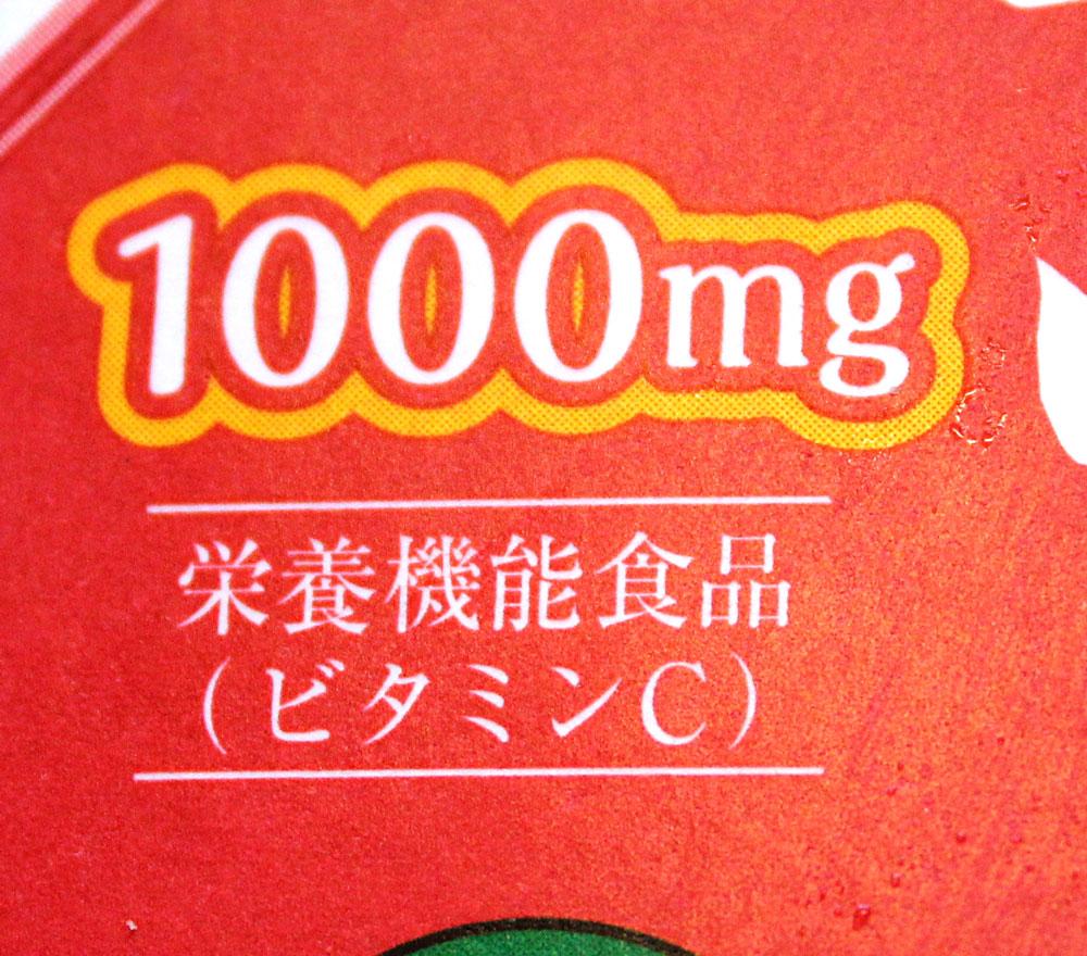 栄養機能食品(ビタミンC)