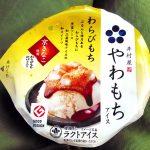 Yawamochi2.jpg
