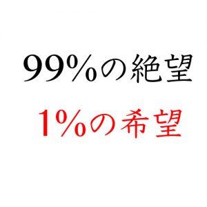 99%の絶望と1%の希望