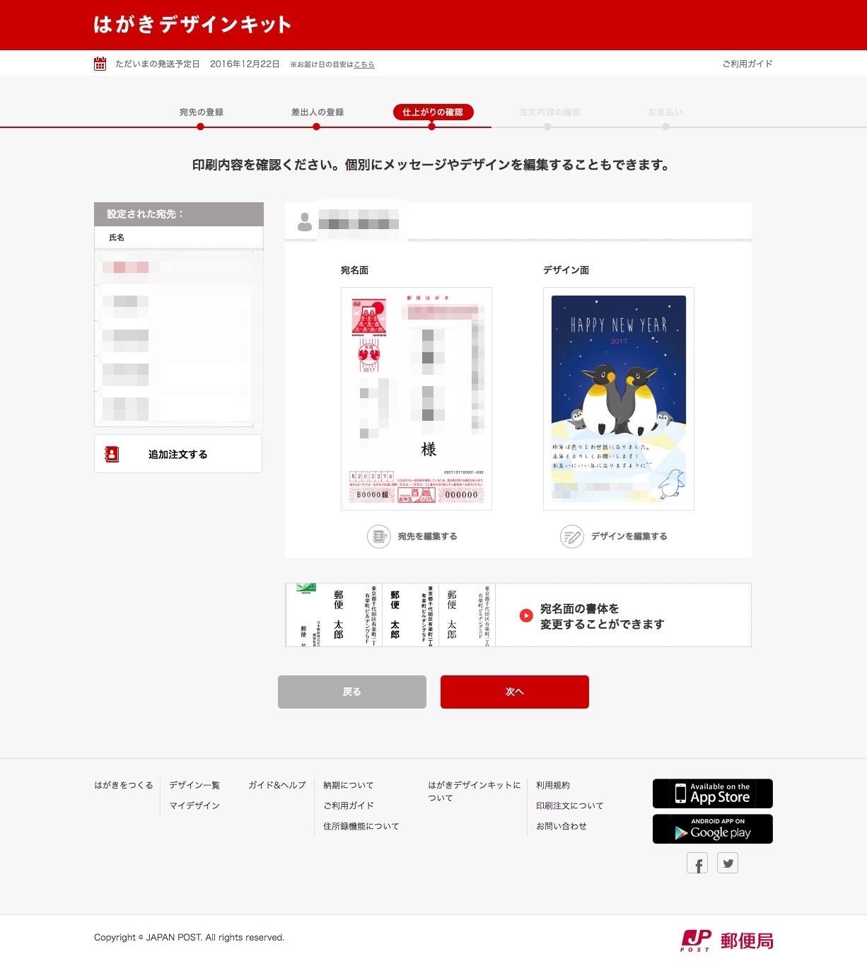 宛先毎のデザインの確認画面