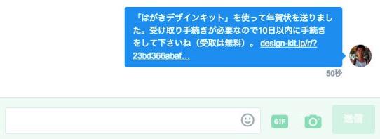 Twitterで相手に送られるメッセージ