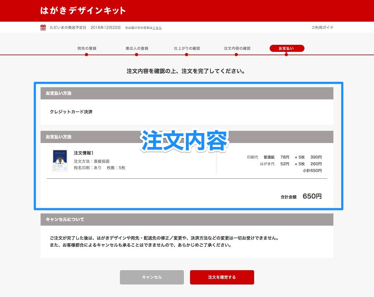 注文内容の確定画面