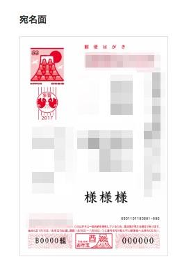 連名で印刷された宛名