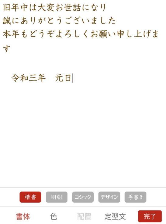 はがきデザインキットテキスト編集