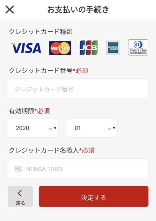 はがきデザインキットクレジットカード支払画面