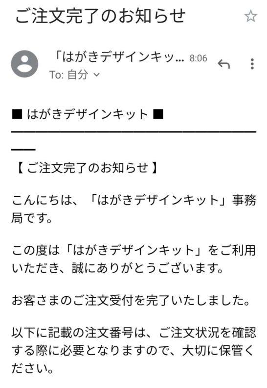 はがきデザインキット受付メール