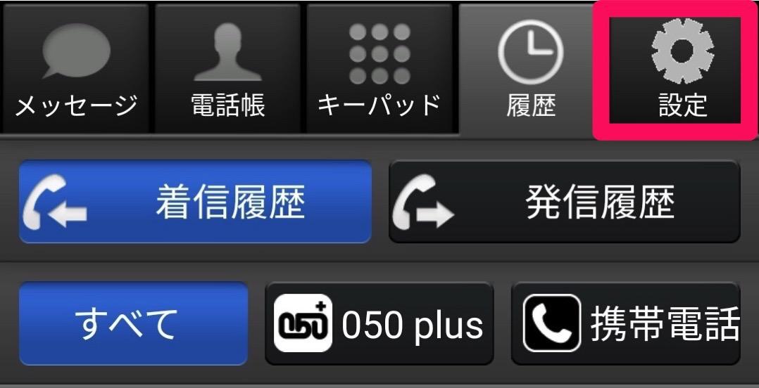 050plusの右上にある設定ボタンをタップする