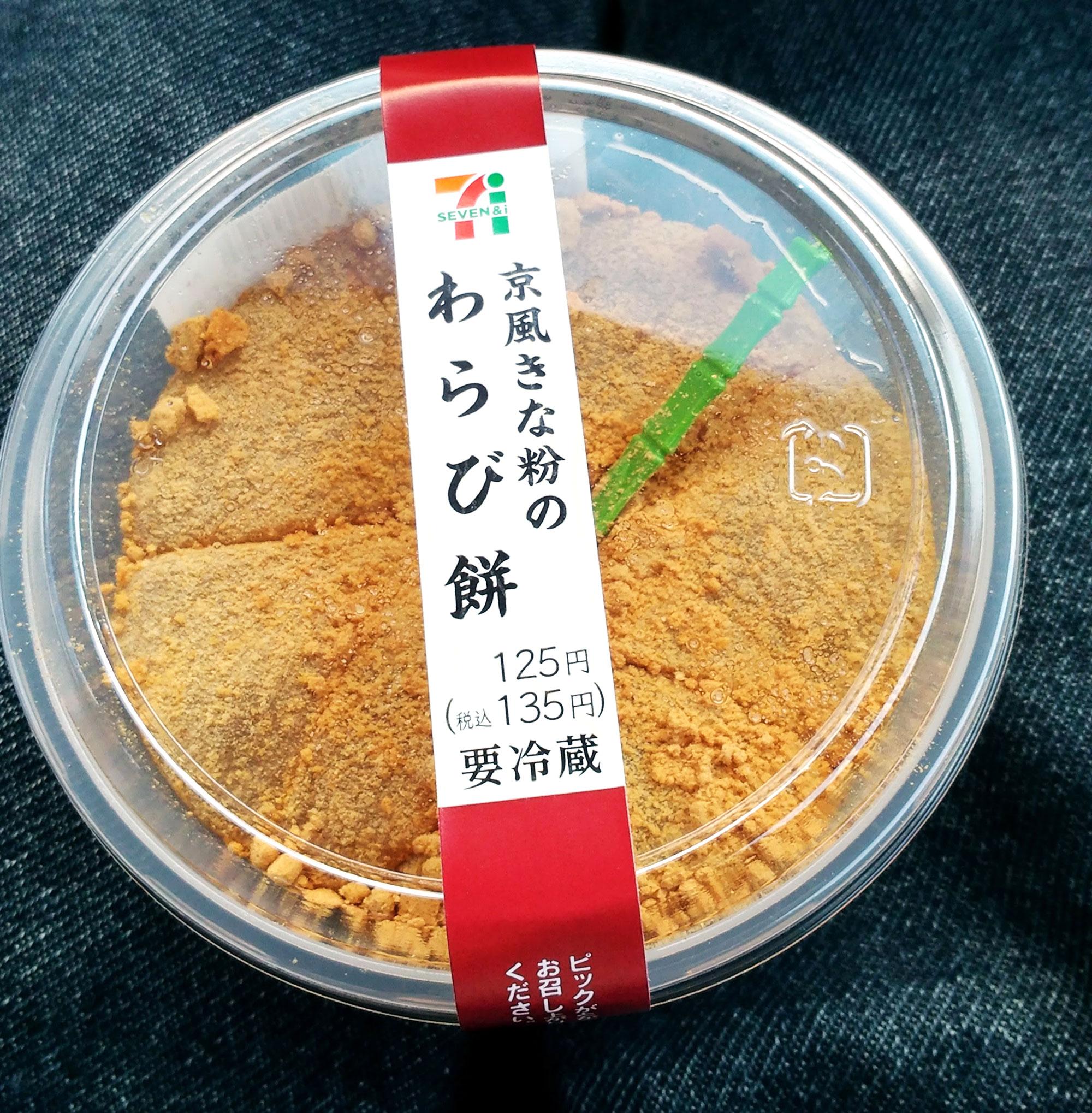 京風きな粉わらび餅