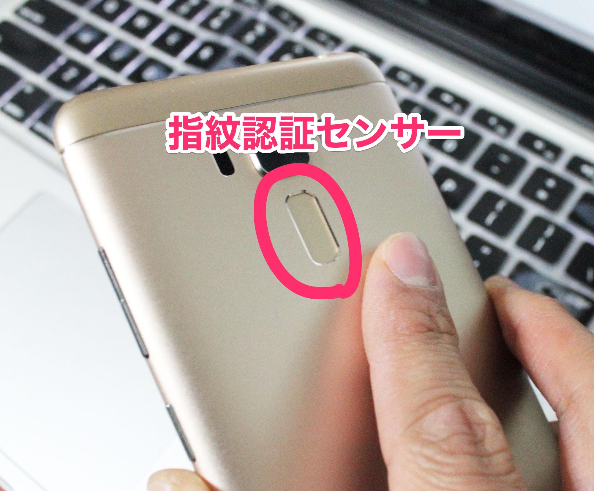 背面についている指紋認証センサー