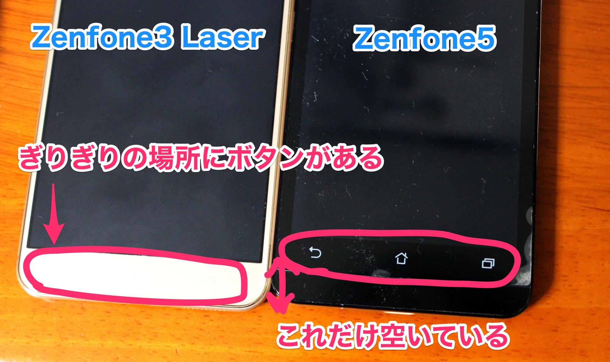 Zenfone3 LaserとZenfone5のボタンの場所比較