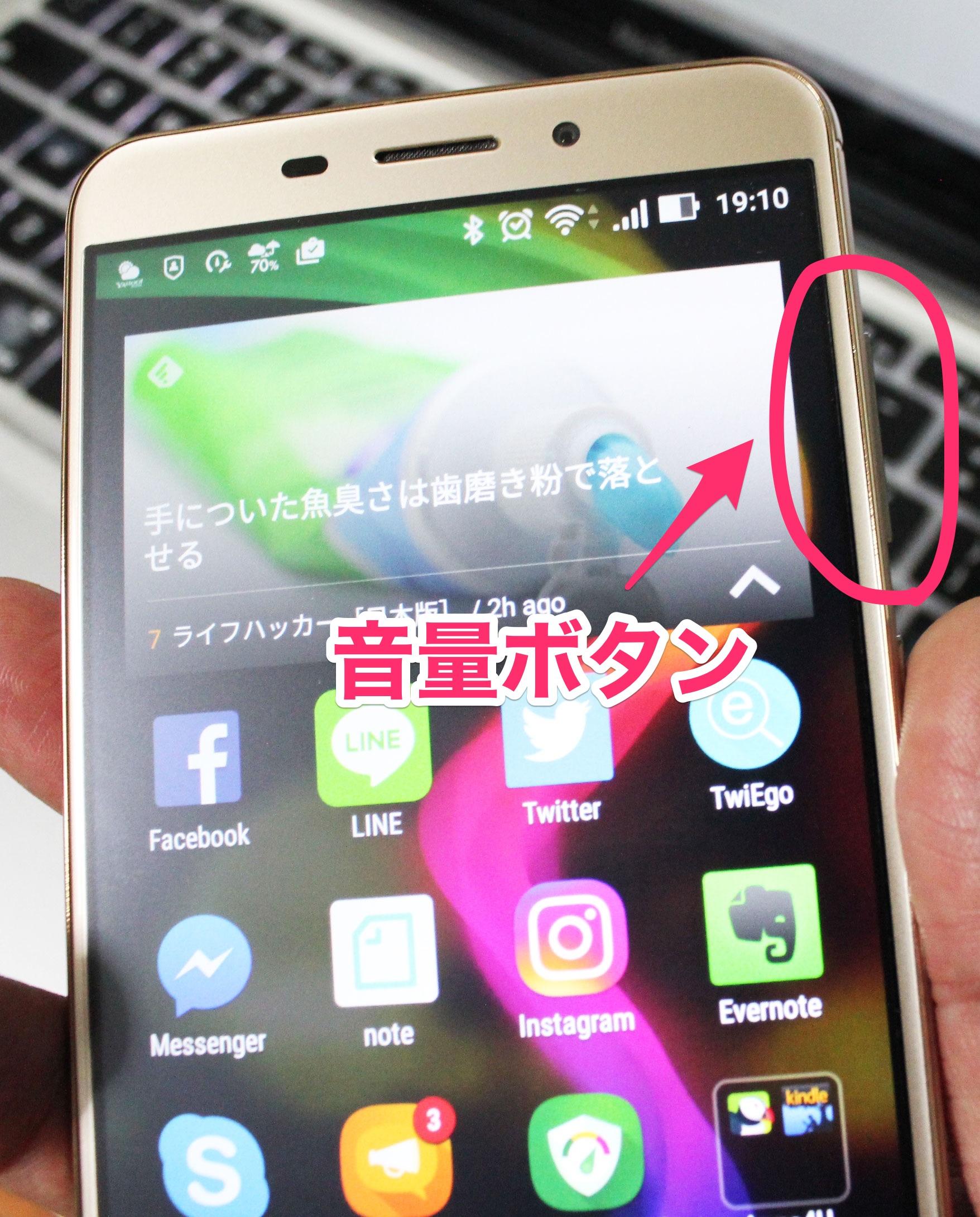 Zenfone3 Laserの音量ボタン