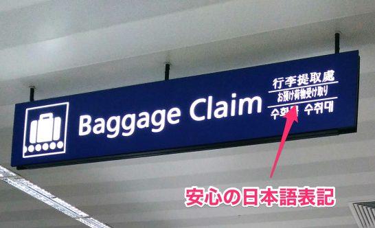 案内板には日本語が表記されているので安心