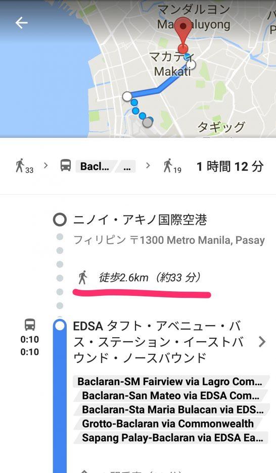 ニノイ・アキノ国際空港の近くには駅がない
