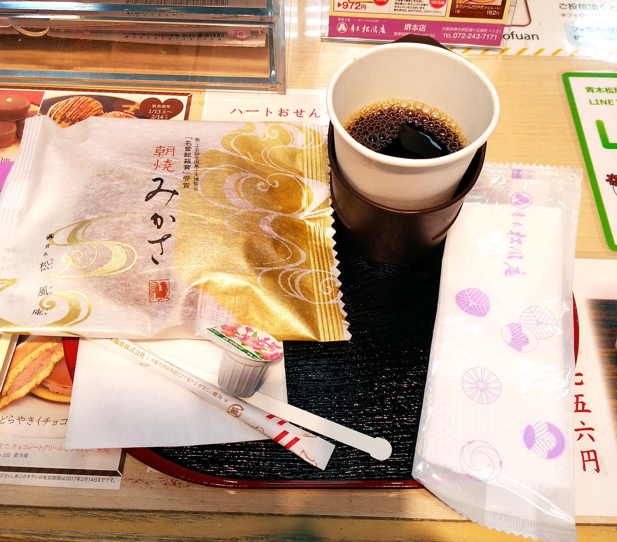 青木松風庵名物の「朝焼みかさ」とコーヒー