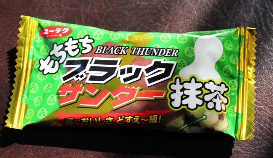 もちもちブラックサンダー・抹茶