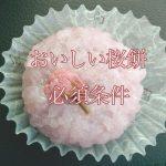 美味しい桜餅の必須条件