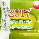 2017セブンイレブンスイーツまとめ