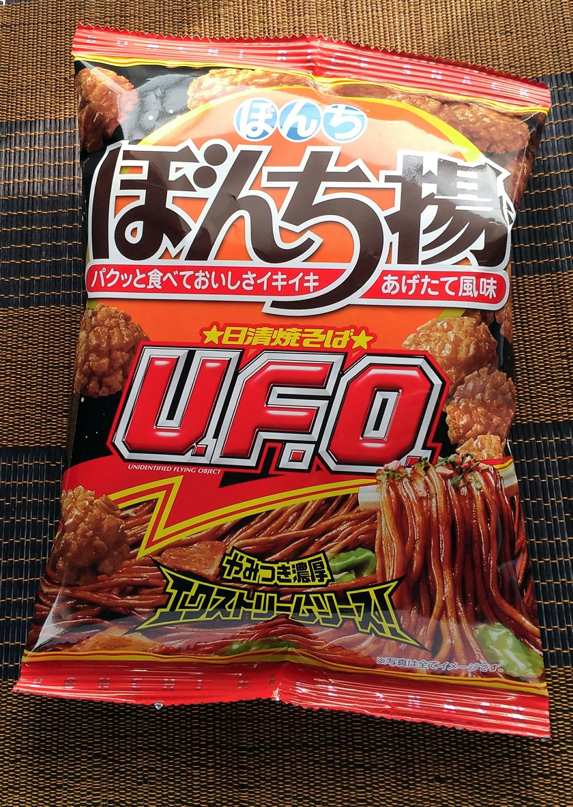 ぼんち揚UFO