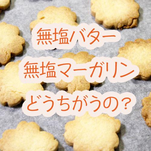 無塩バターと無塩マーガリンの違いを確かめるためにクッキーを作って比べてみた | 人生は宇宙だ!
