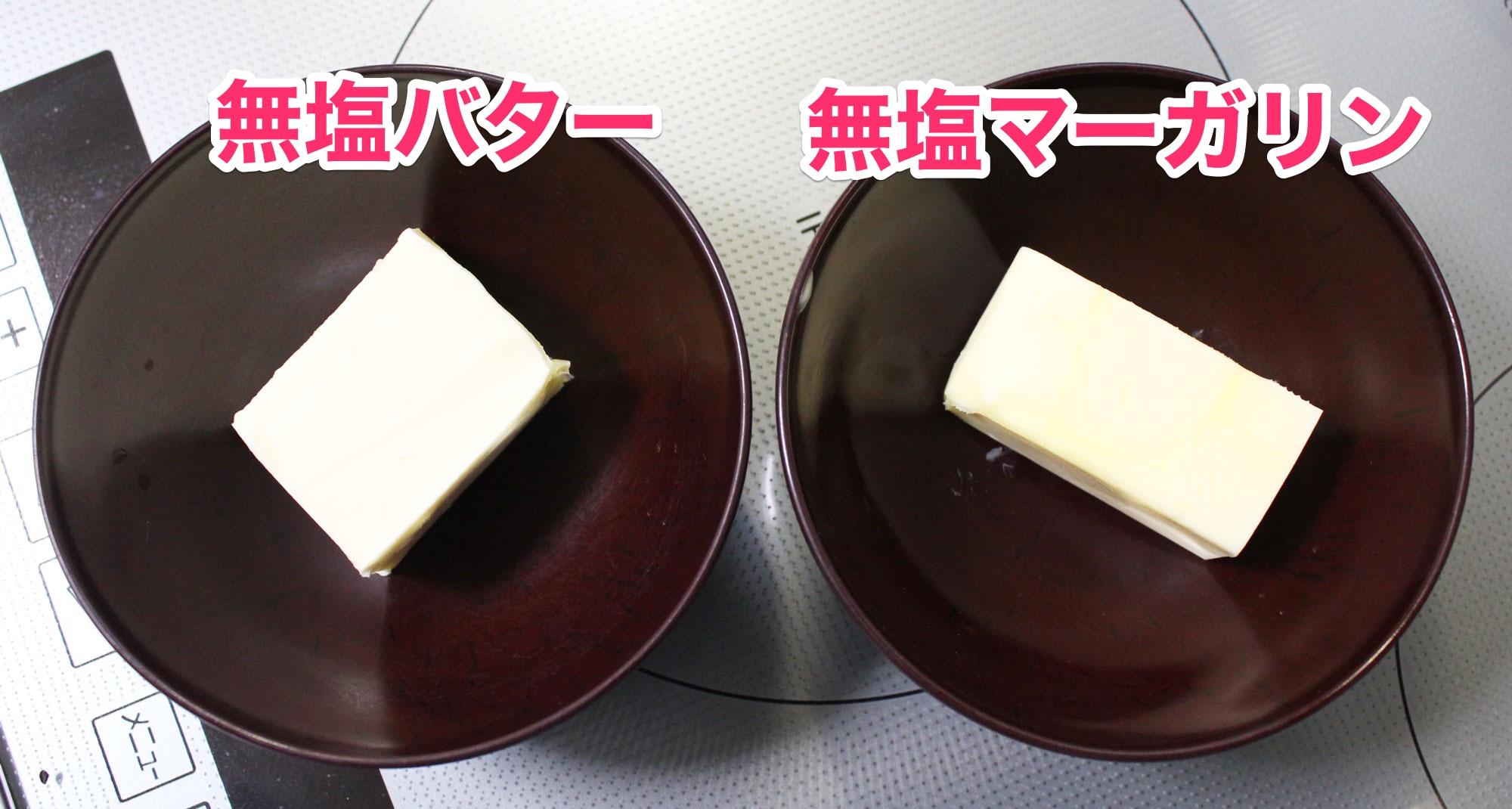 白っぽいのが無塩バター、黄色っぽいのが無塩マーガリン
