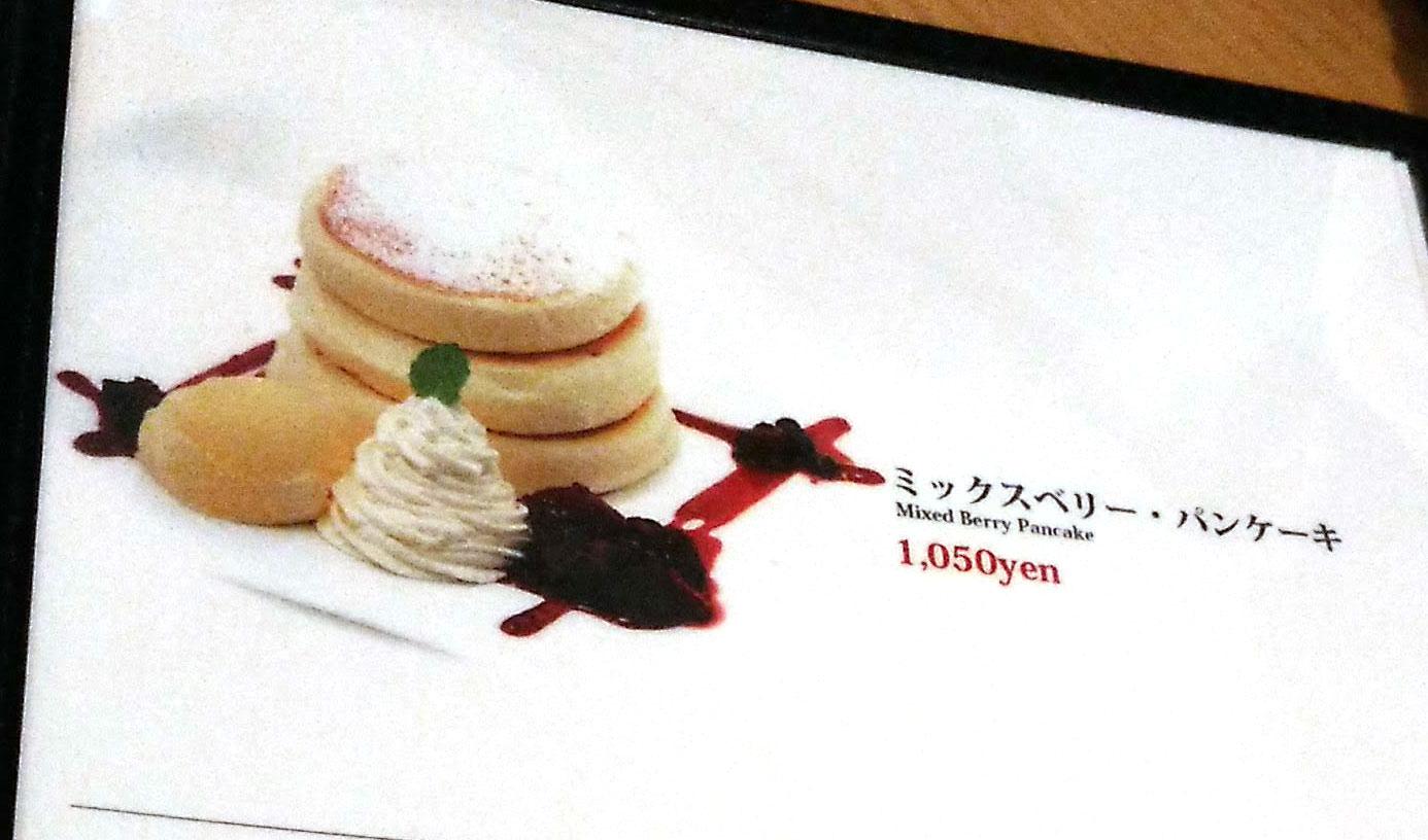 ミックスベリー・パンケーキ(1050円)